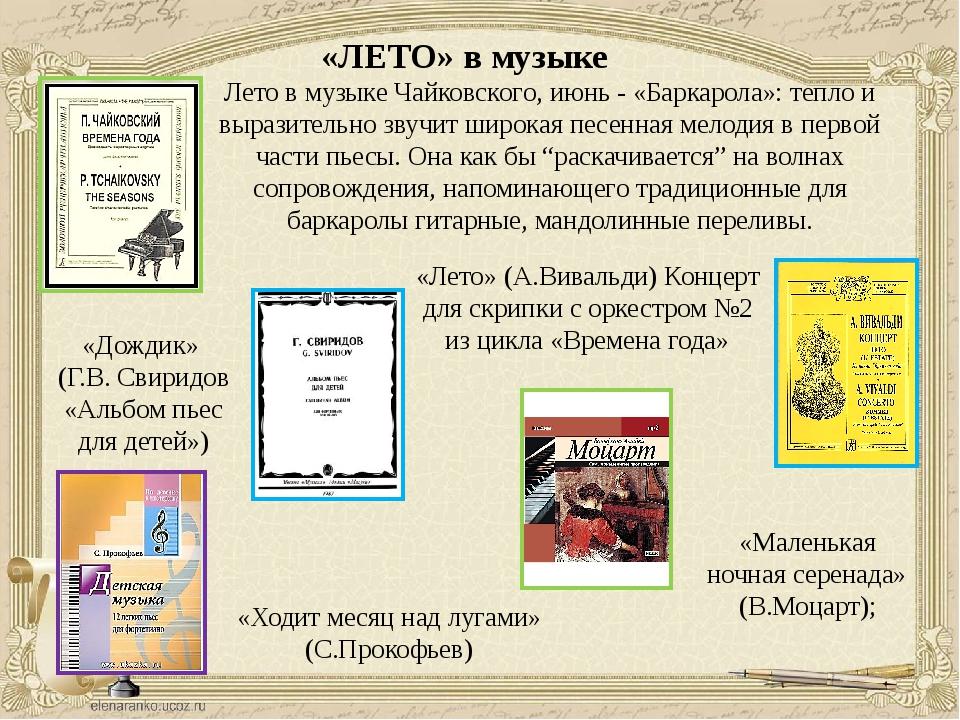 «ЛЕТО» в музыке Лето в музыке Чайковского, июнь - «Баркарола»: тепло и вырази...