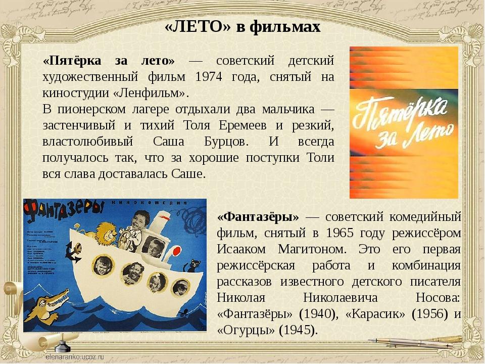 «ЛЕТО» в фильмах «Пятёрка за лето» — советский детский художественный фильм 1...