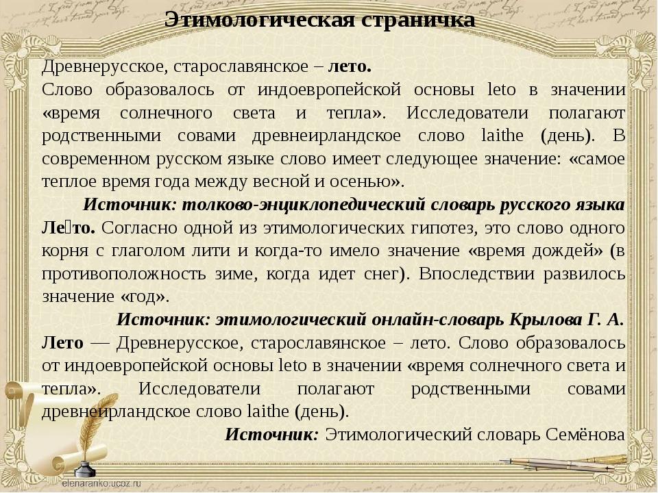 Этимологическая страничка Древнерусское, старославянское – лето. Слово образо...