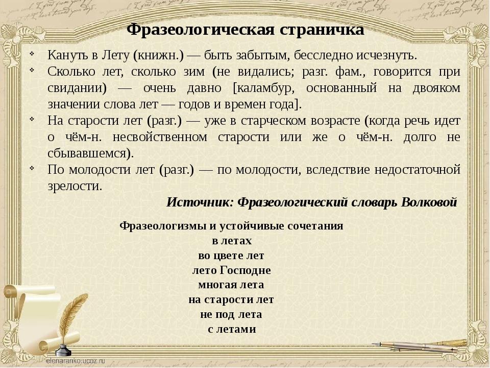 Фразеологическая страничка Кануть в Лету (книжн.) — быть забытым, бесследно и...