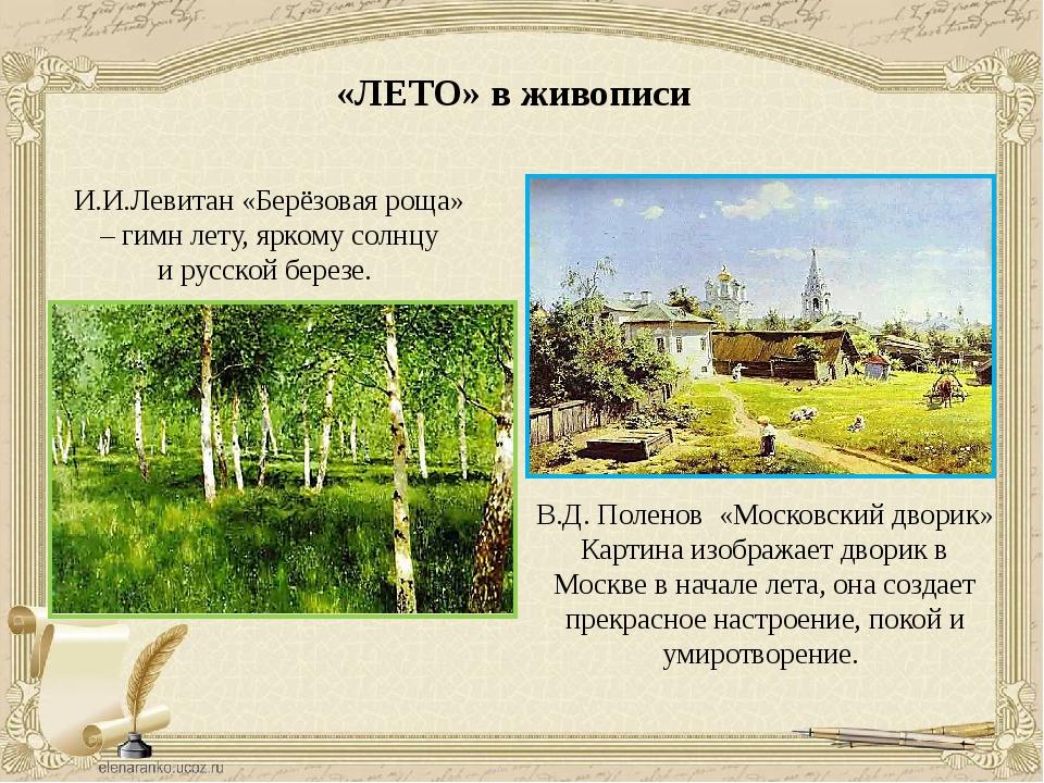 «ЛЕТО» в живописи И.И.Левитан «Берёзовая роща» – гимн лету, яркому солнцу и р...