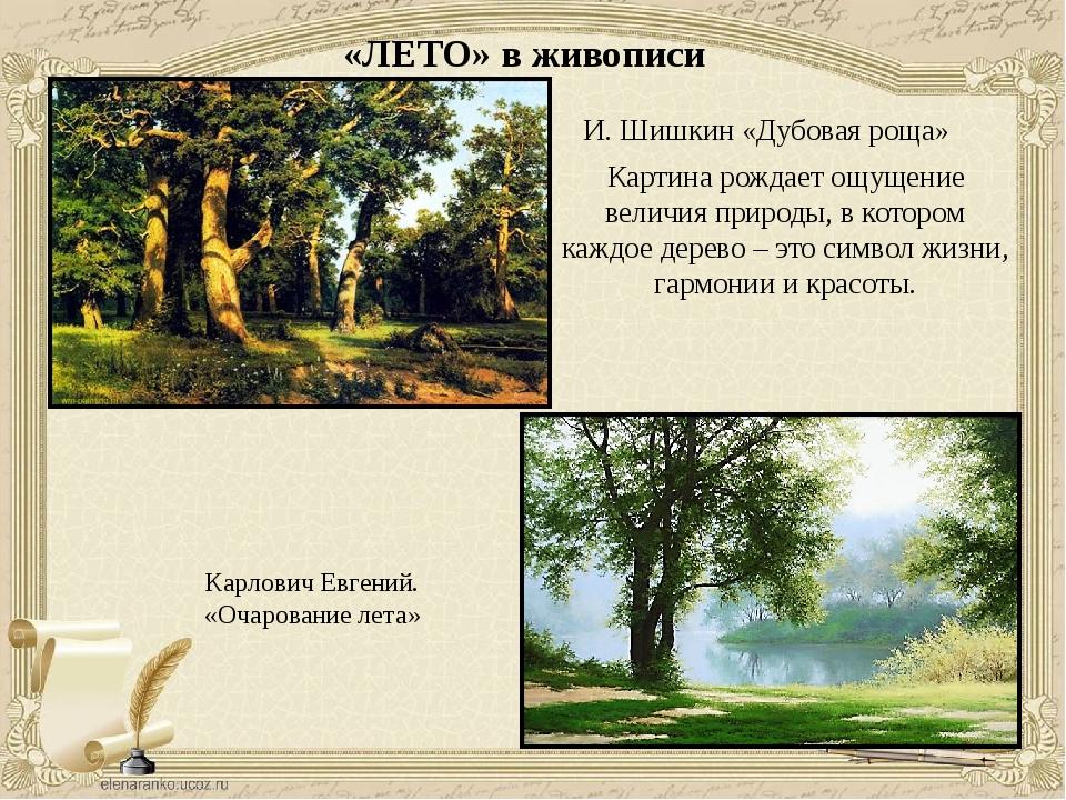И. Шишкин «Дубовая роща» Картина рождает ощущение величия природы, в котором...