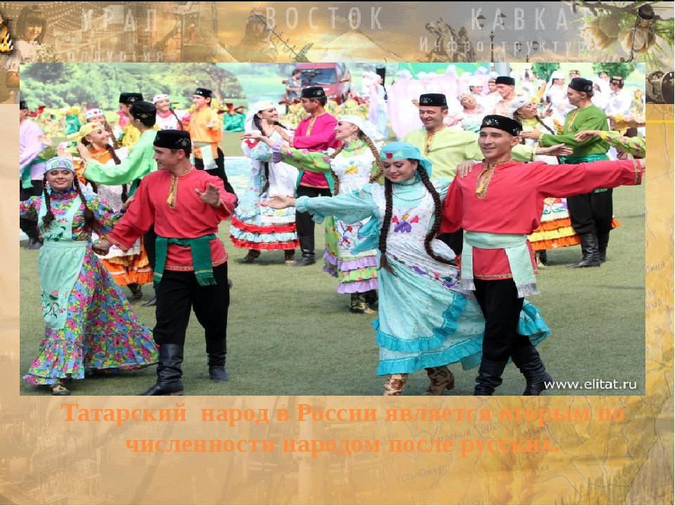 Татарский народ в России является вторым по численности народом после русских.