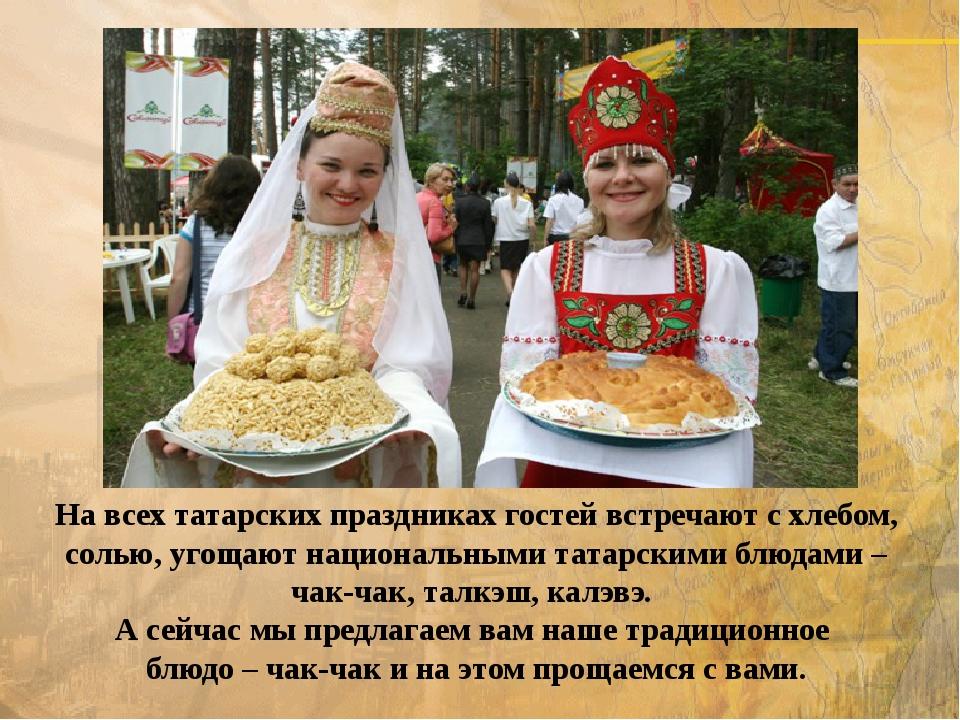 На всех татарских праздниках гостей встречают с хлебом, солью, угощают национ...