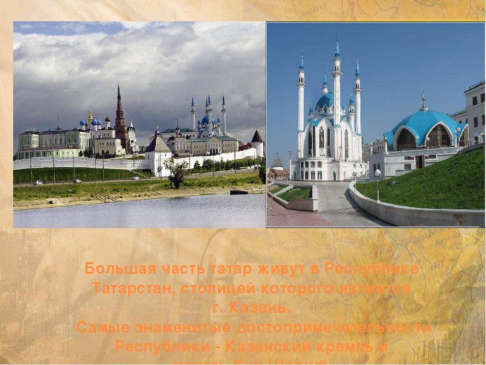 Большая часть татар живут в Республике Татарстан, столицей которого является...