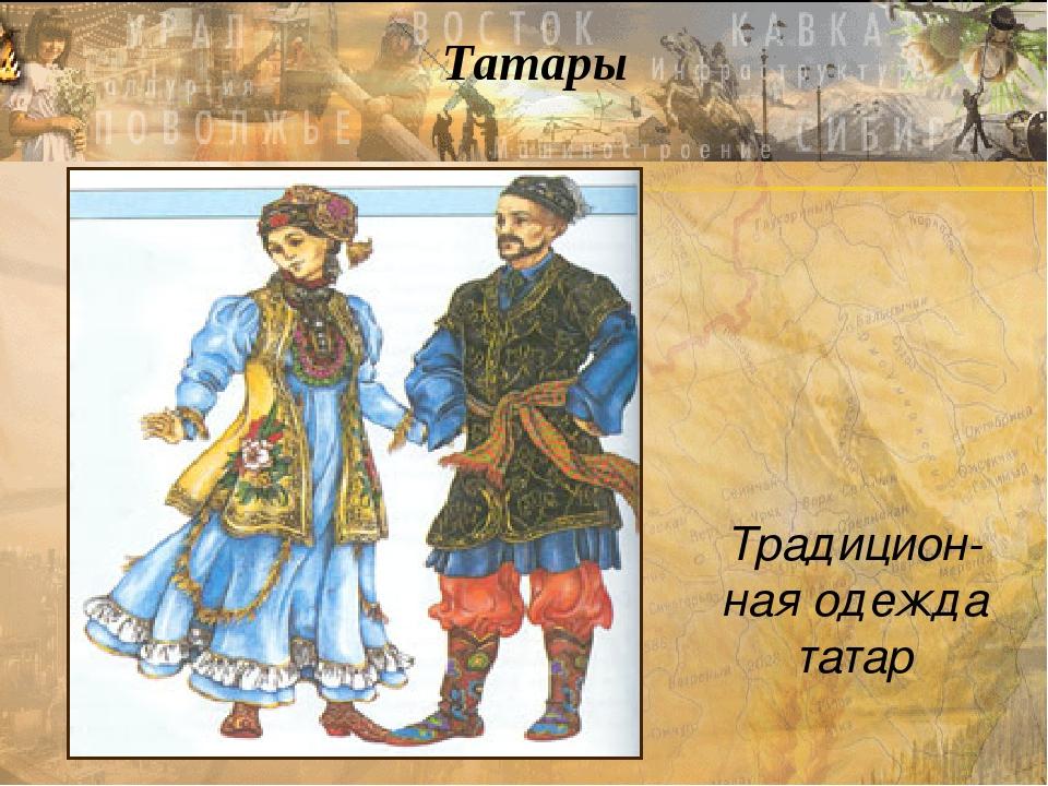 Татары Традицион-ная одежда татар