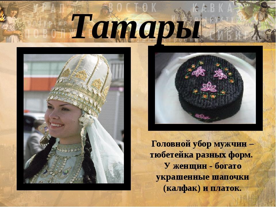 Головной убор мужчин – тюбетейка разных форм. У женщин - богато украшенные ша...