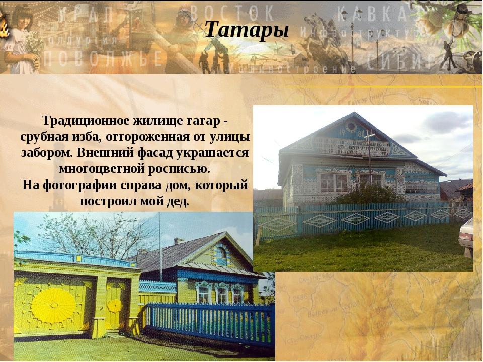 Татары Традиционное жилище татар - срубнаяизба, отгороженная от улицы заборо...