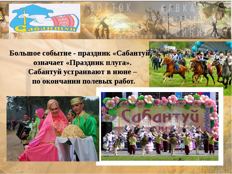 Сабантуй Большое событие - праздник «Сабантуй», означает «Праздник плуга». Са...