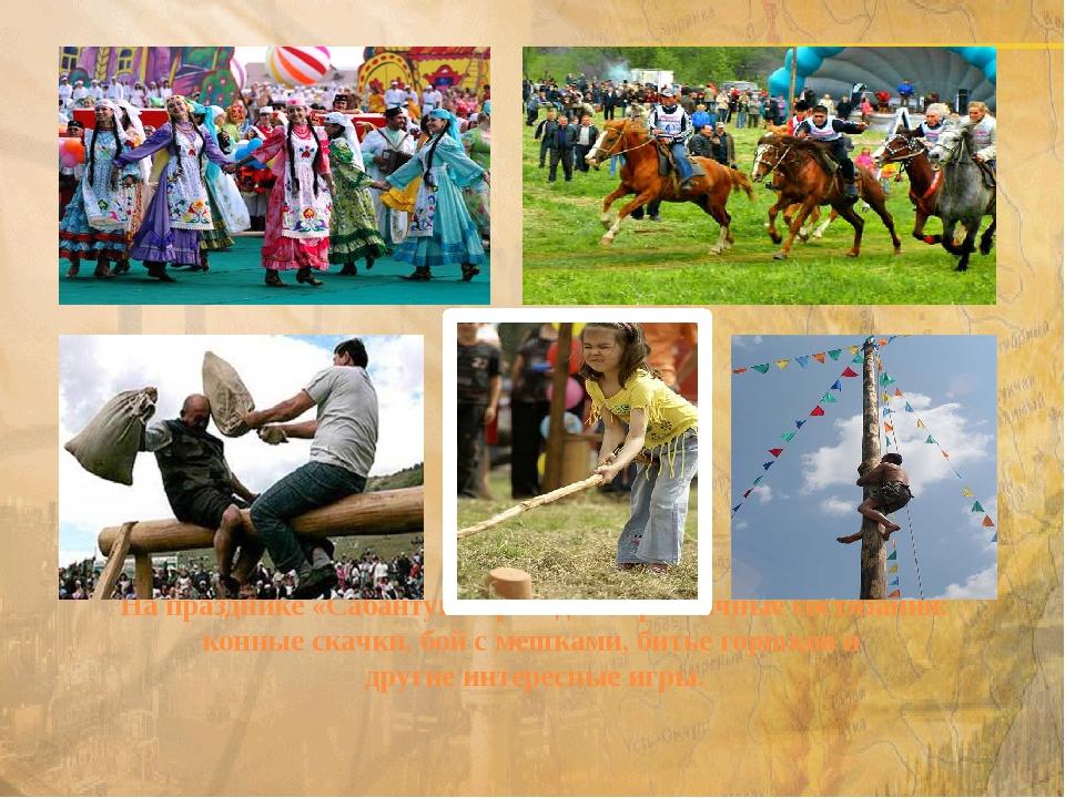 На празднике «Сабантуй» проводятся различные состязания: конные скачки, бой с...