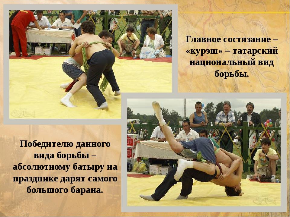 Главное состязание – «курэш» – татарский национальный вид борьбы. Победителю...