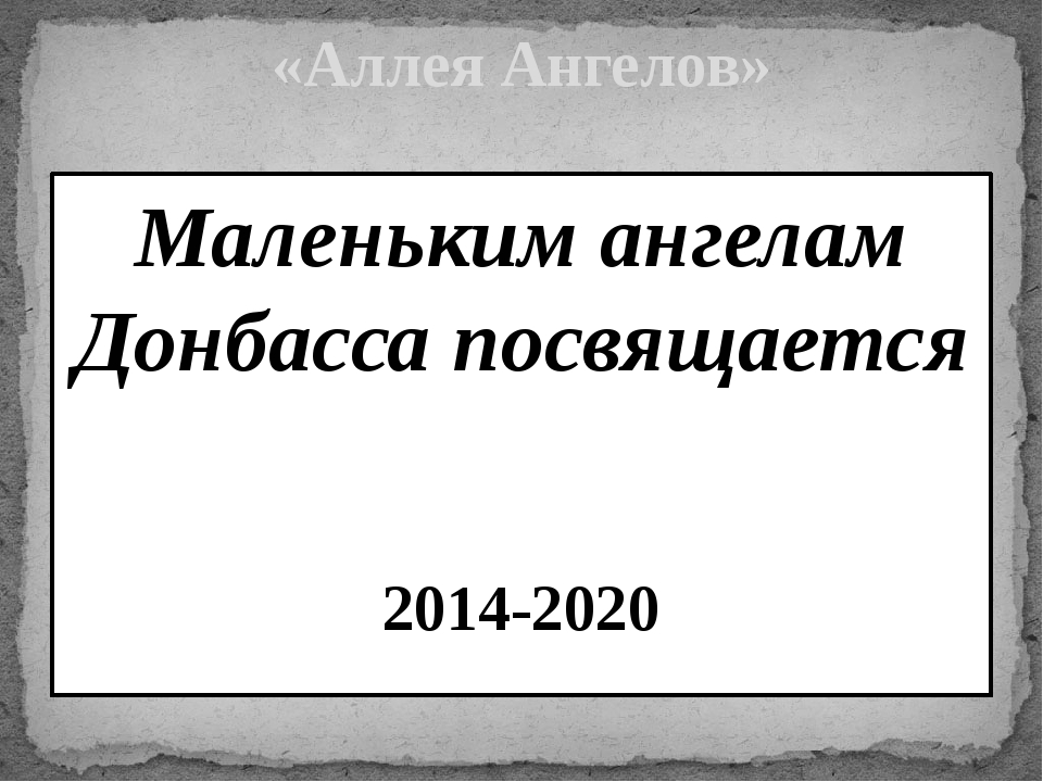 Маленьким ангелам Донбасса посвящается 2014-2020 «Аллея Ангелов»