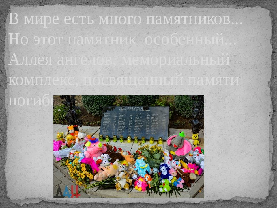 В мире есть много памятников... Но этот памятник особенный... Аллея ангелов,...