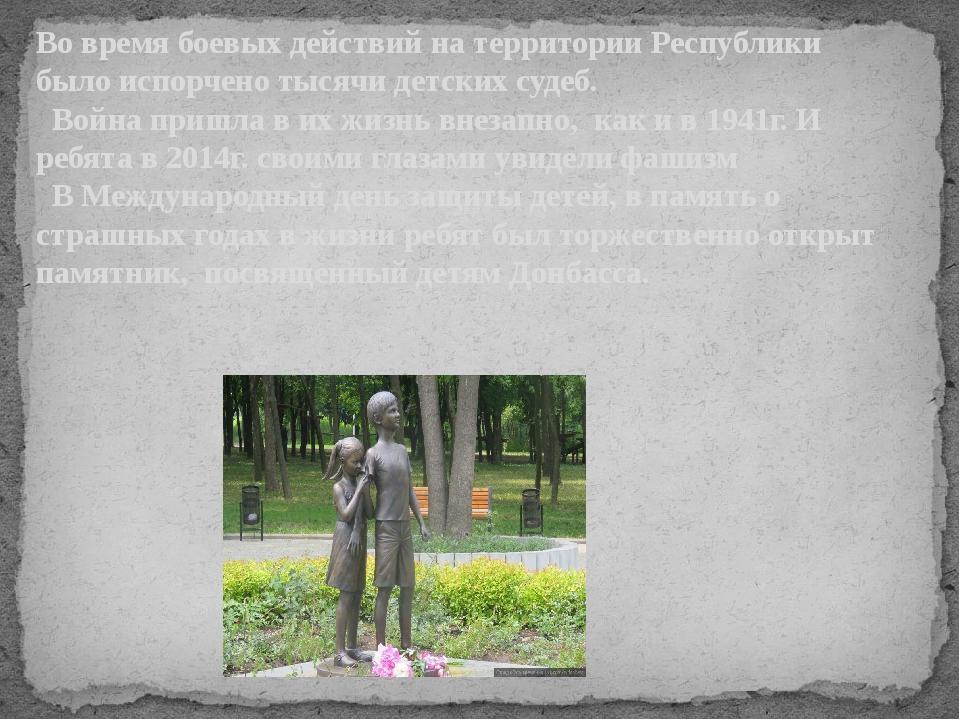 Во время боевых действий на территории Республики было испорчено тысячи детск...