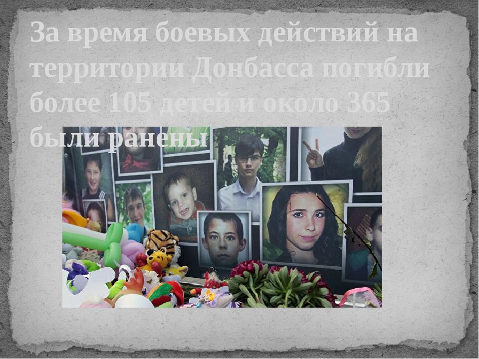 За время боевых действий на территории Донбасса погибли более 105 детей и око...