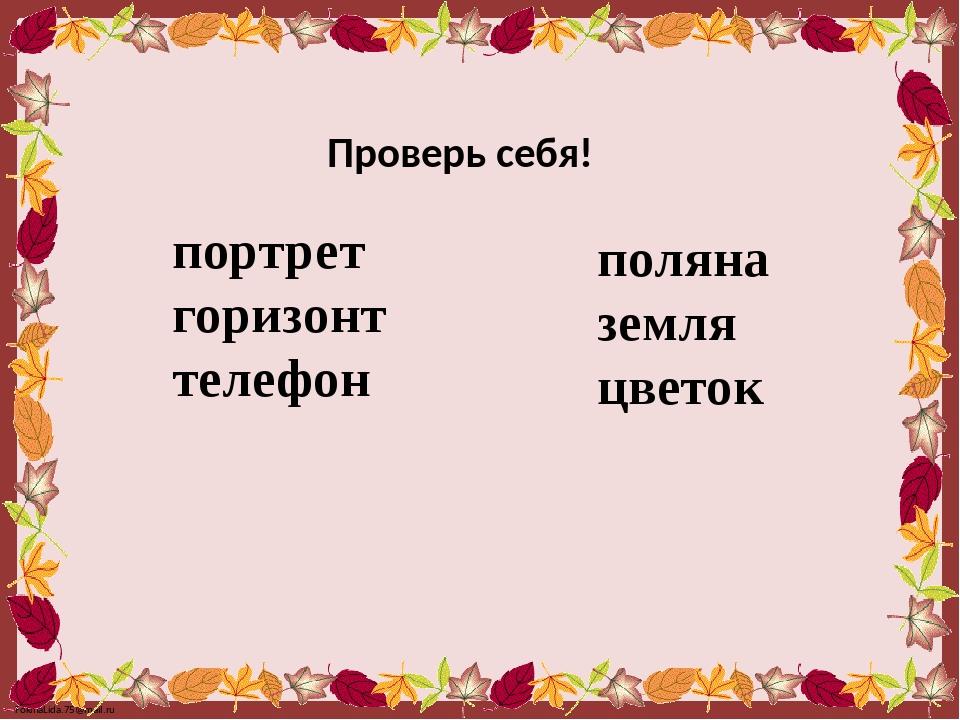 Проверь себя! портрет горизонт телефон поляна земля цветок FokinaLida.75@mail...