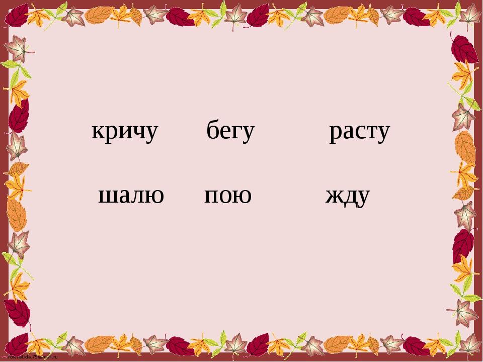 кричу бегу расту шалю пою жду FokinaLida.75@mail.ru