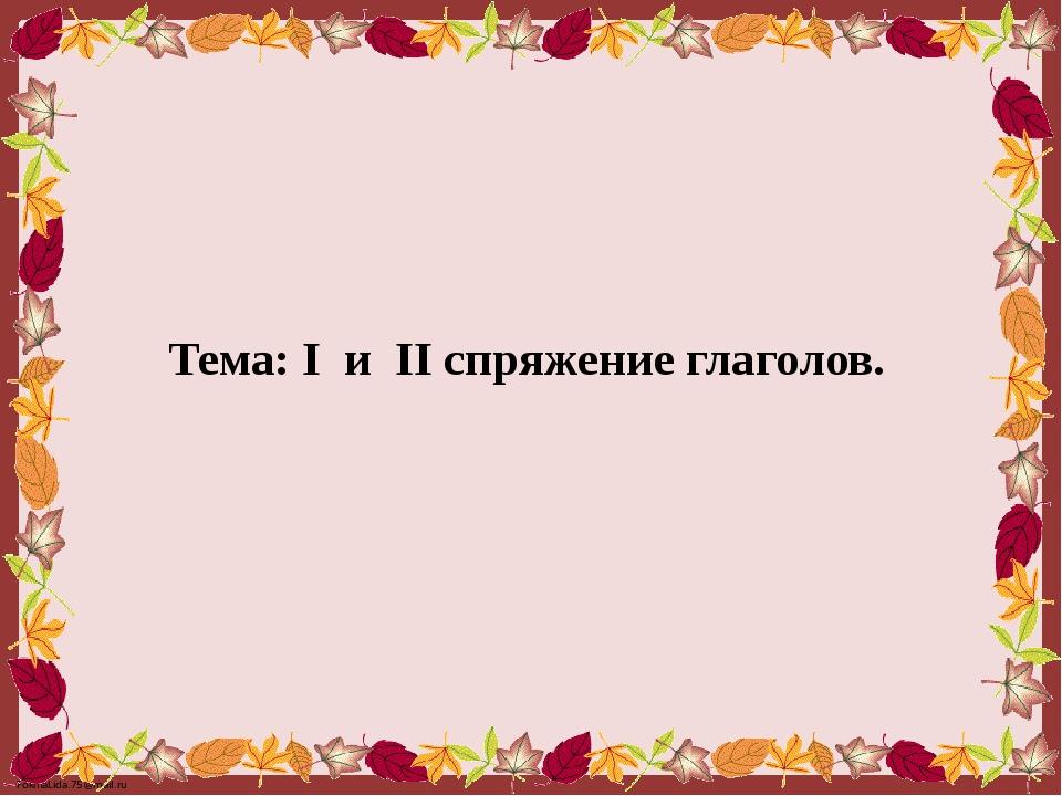 Тема: I и II спряжение глаголов. FokinaLida.75@mail.ru