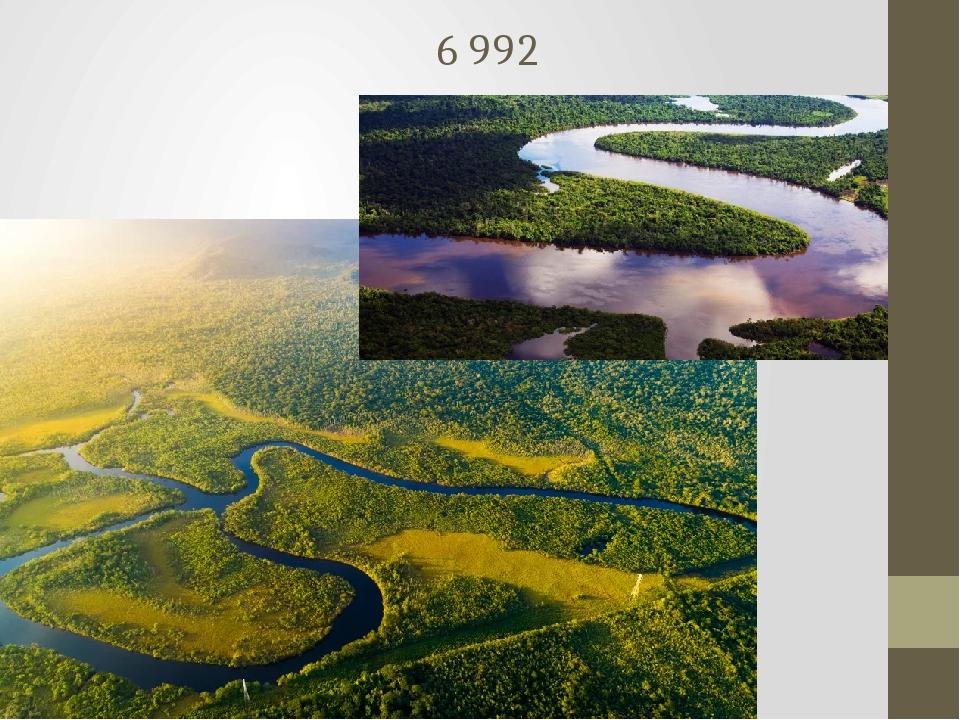 Амазонка протяжённость 6 992 км