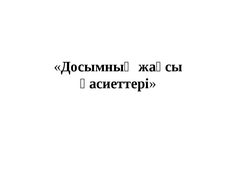 «Досымның жақсы қасиеттері»