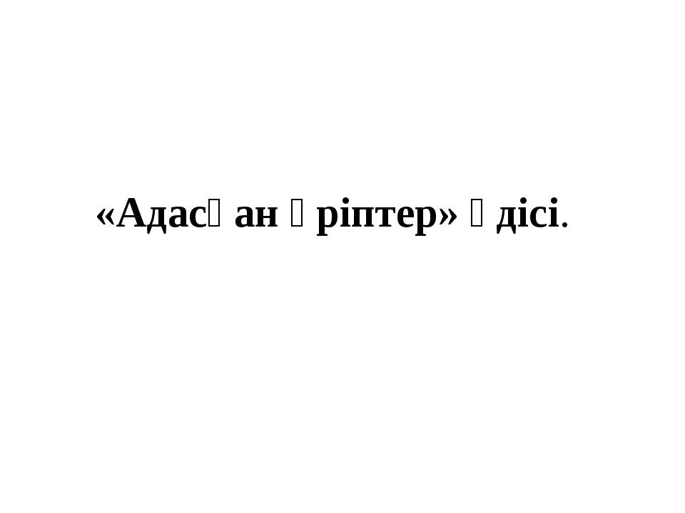 «Адасқан әріптер» әдісі.