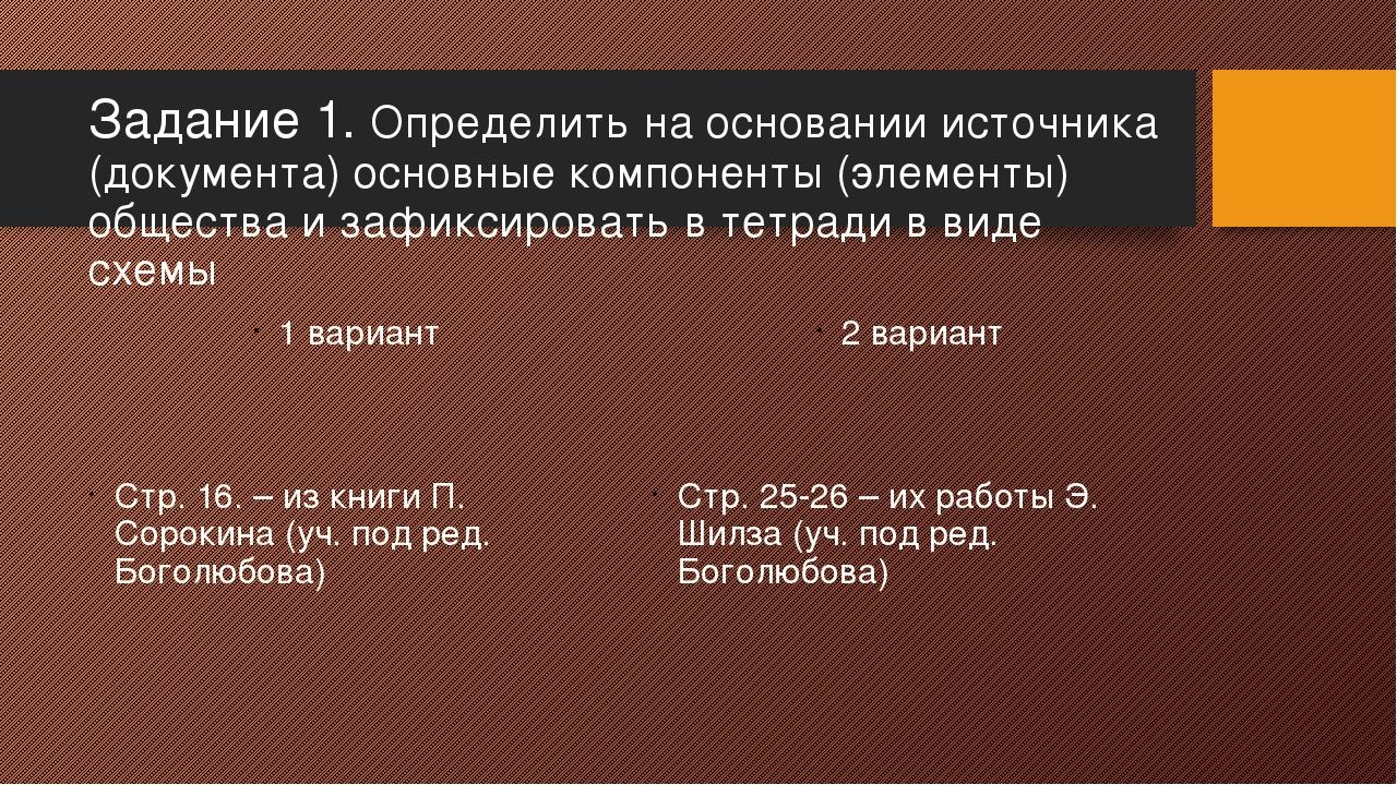 Задание 1. Определить на основании источника (документа) основные компоненты...