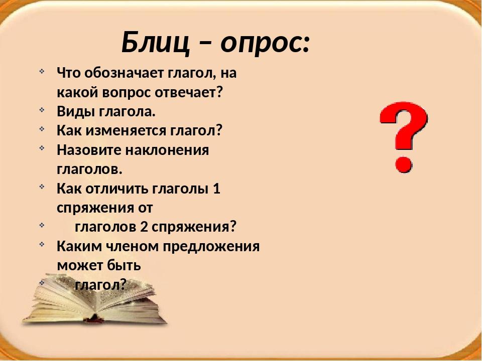 Блиц – опрос: Что обозначает глагол, на какой вопрос отвечает? Виды глагола....