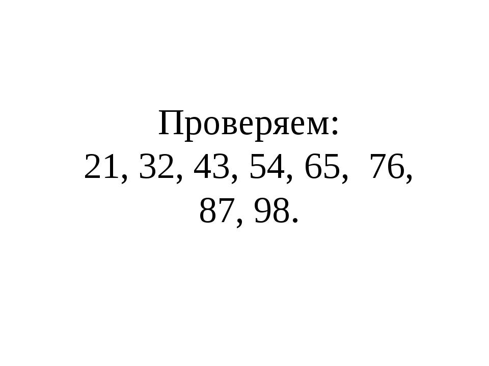 Проверяем: 21, 32, 43, 54, 65, 76, 87, 98.