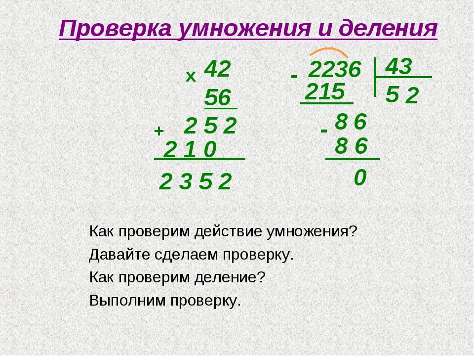 Проверка умножения и деления 42 56 х 2 5 2 2 1 0 + 2 3 5 2 2236 43 5 - 215 8...