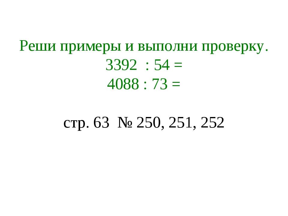 Реши примеры и выполни проверку. 3392 : 54 = 4088 : 73 = стр. 63 № 250, 251,...