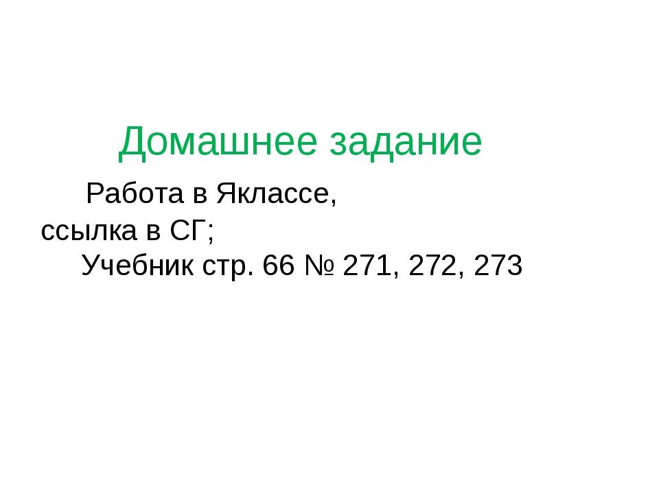 Домашнее задание Работа в Яклассе, ссылка в СГ; Учебник стр. 66 № 271, 272,...