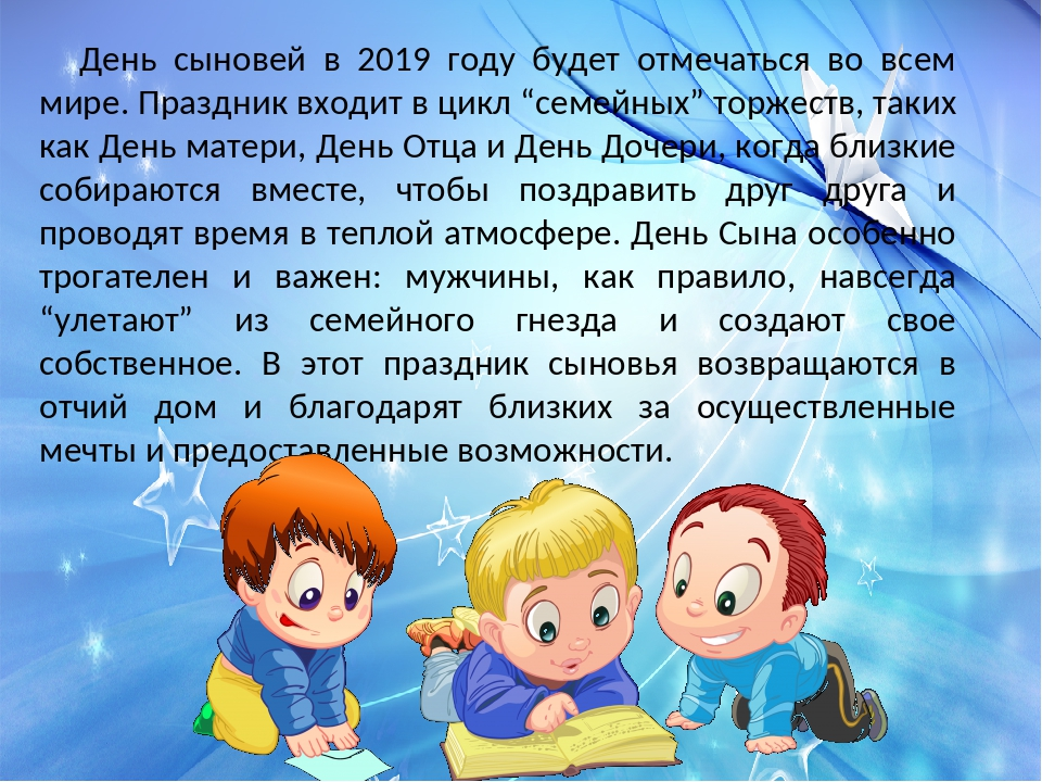 День сына в россии когда