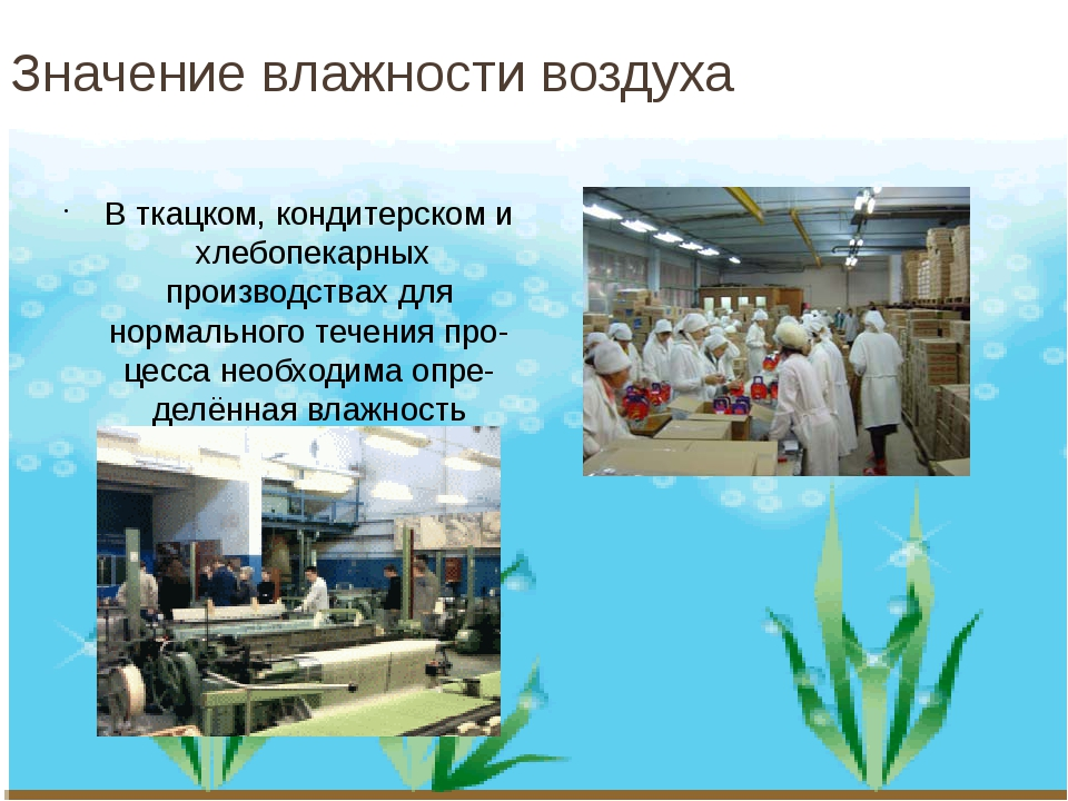 Значение влажности воздуха В ткацком, кондитерском и хлебопекарных производст...