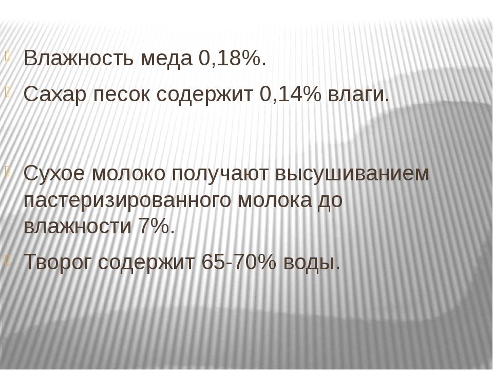Влажность меда 0,18%. Сахар песок содержит 0,14% влаги. Сухое молоко получают...