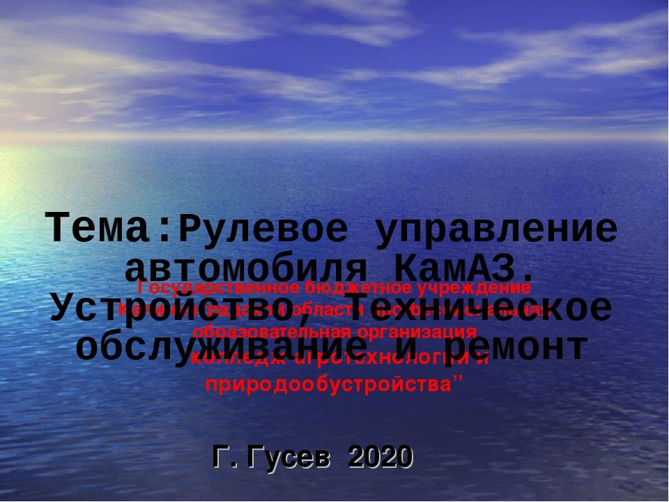 Государственное бюджетное учреждение Калининградской области профессиональна...