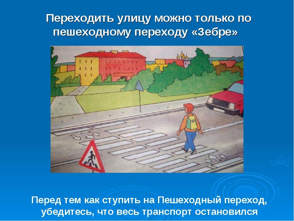Переходить улицу можно только по пешеходному переходу «Зебре» Перед тем как...
