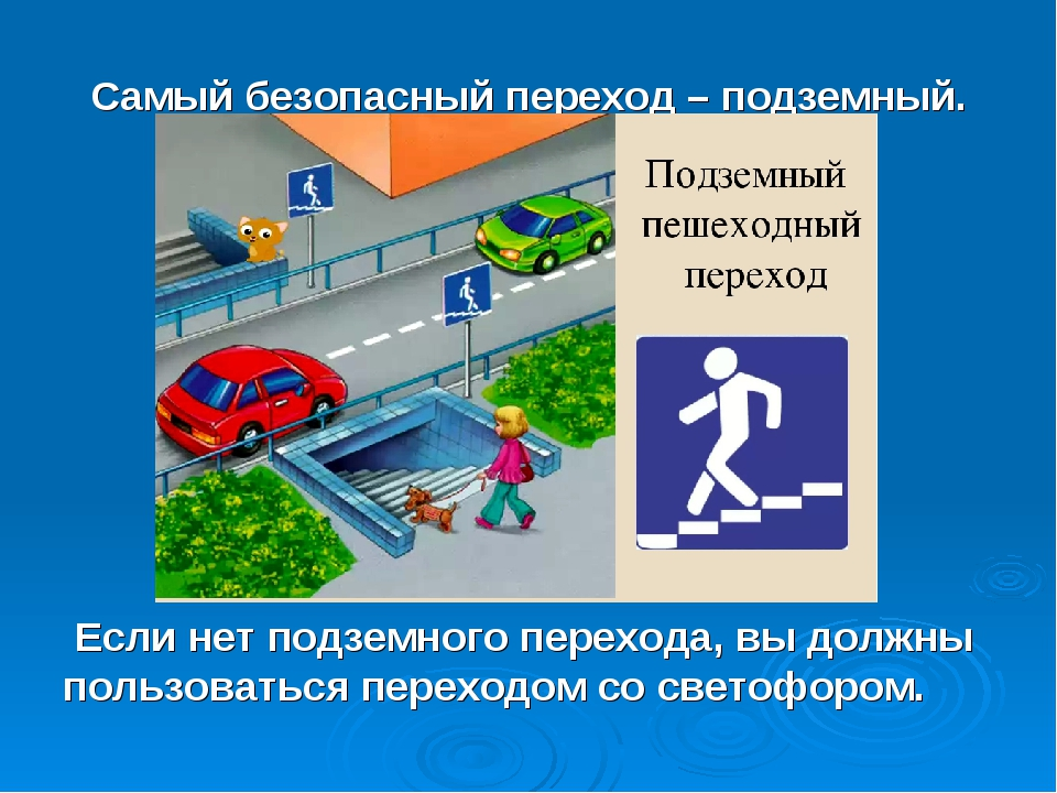 Самый безопасный переход – подземный. Если нет подземного перехода, вы должны...