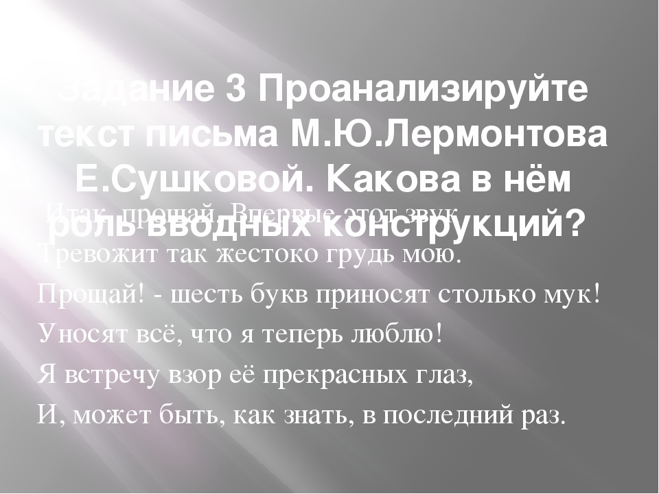 Задание 3 Проанализируйте текст письма М.Ю.Лермонтова Е.Сушковой. Какова в н...