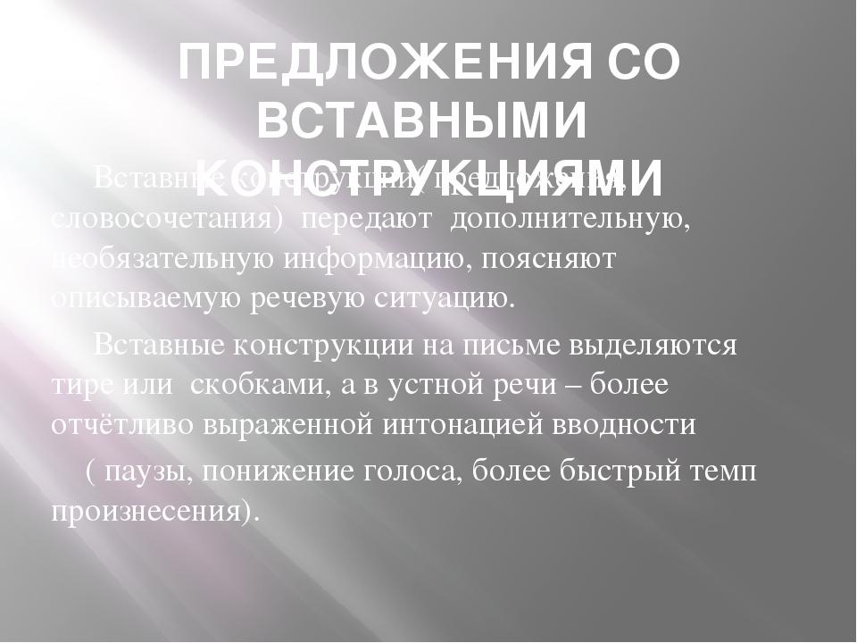 ПРЕДЛОЖЕНИЯ СО ВСТАВНЫМИ КОНСТРУКЦИЯМИ Вставные конструкции( предложения, сло...