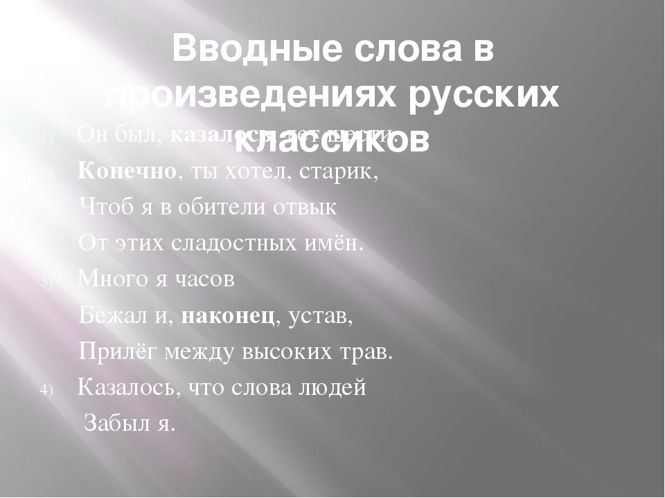 Вводные слова в произведениях русских классиков Он был, казалось, лет шести....