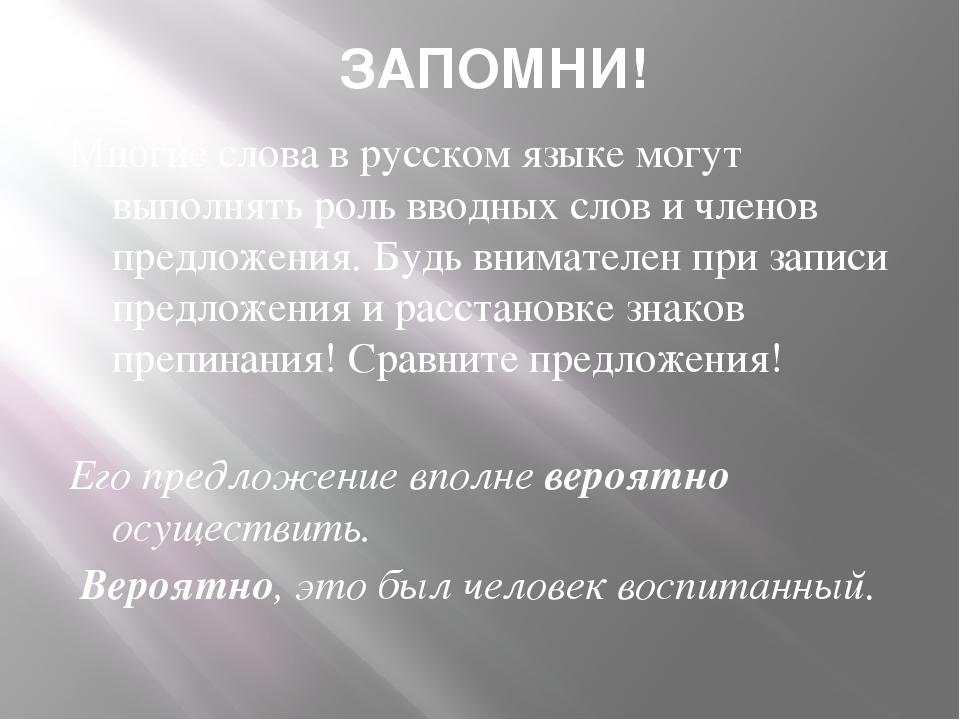 ЗАПОМНИ! Многие слова в русском языке могут выполнять роль вводных слов и чле...