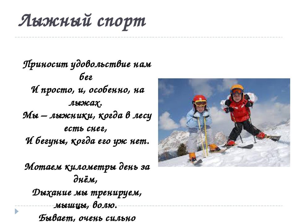 Лыжный спорт Приносит удовольствие нам бег И просто, и, особенно, на лыжах....