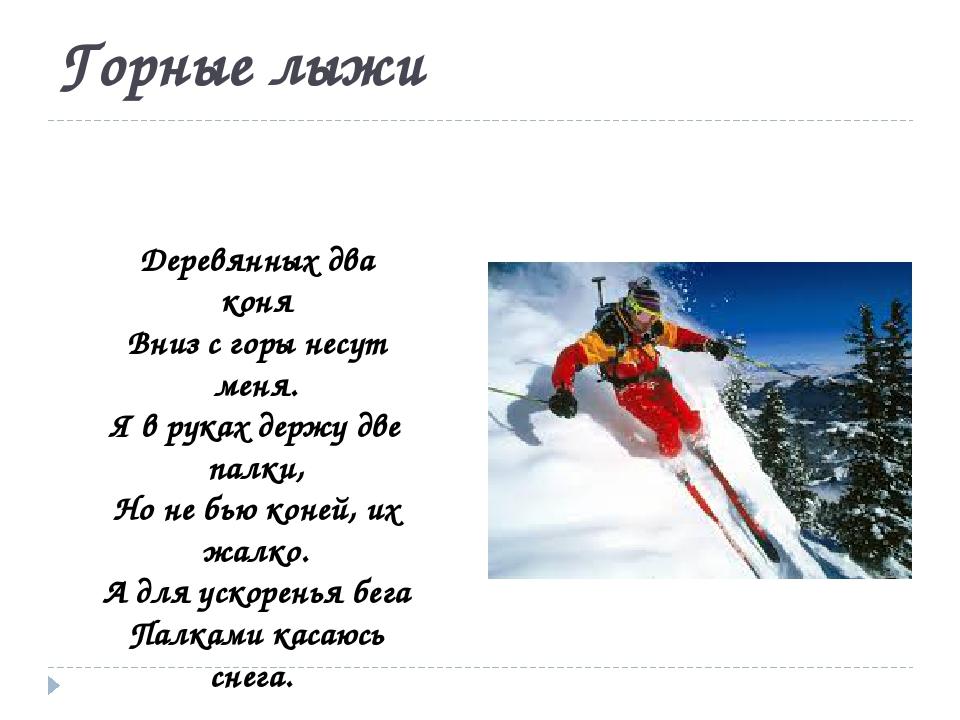Горные лыжи Деревянных два коня Вниз с горы несут меня. Я в руках держу две п...