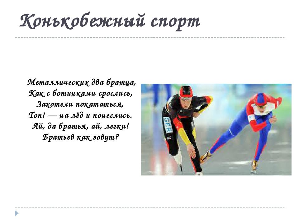 Конькобежный спорт Металлических два братца, Как с ботинками срослись, Захоте...