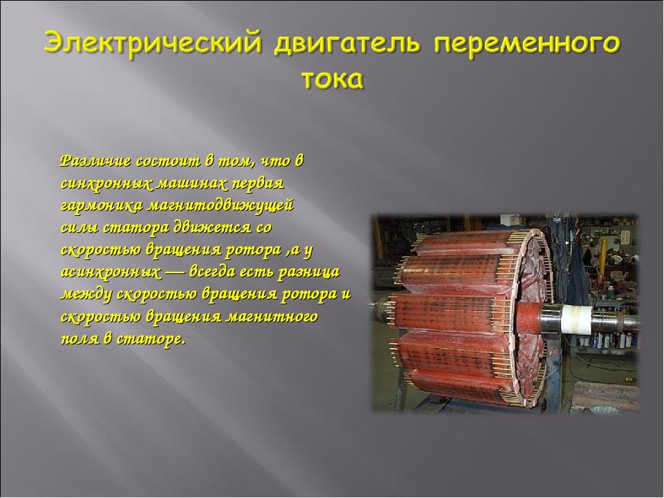 Различие состоит в том, что в синхронных машинах первая гармоникамагнитодви...