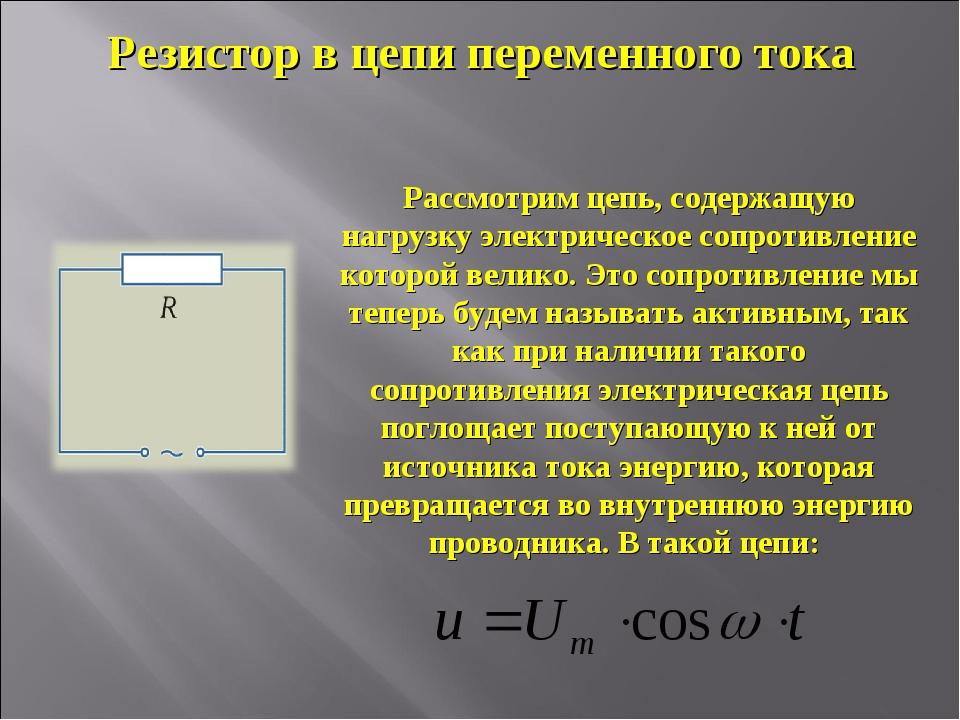 Резистор в цепи переменного тока Рассмотрим цепь, содержащую нагрузку электри...