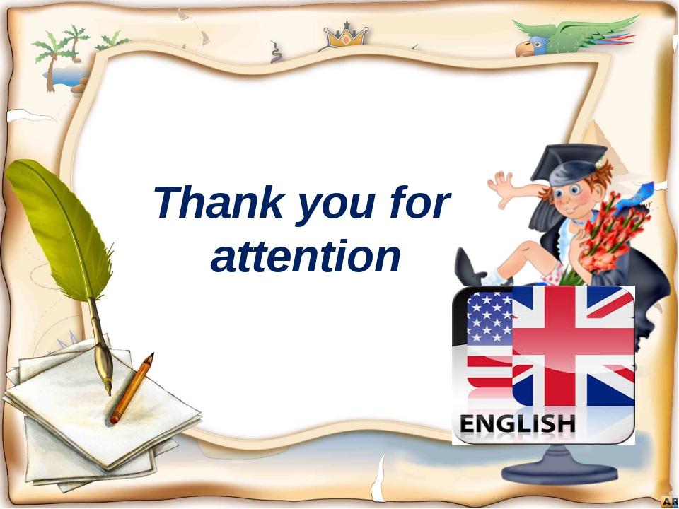 Картинка спасибо за внимание на английском языке