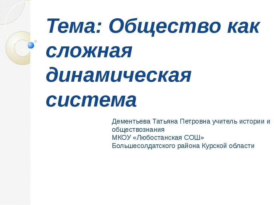 Тема: Общество как сложная динамическая система Дементьева Татьяна Петровна у...
