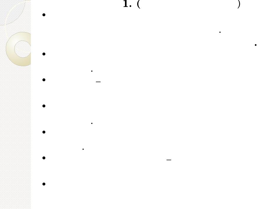 Приложение1. (Примерный план) Наличие в составе системы разнокачественных эле...