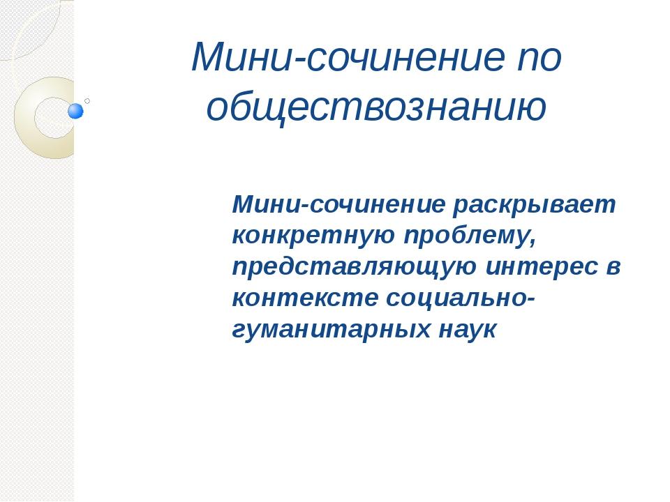 Мини-сочинение по обществознанию Мини-сочинение раскрывает конкретную проблем...